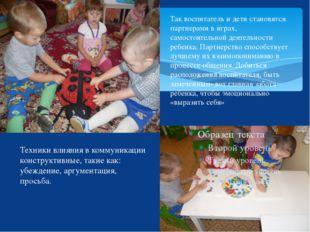 Так воспитатель и дети становятся партнерами в играх, самостоятельной деятел