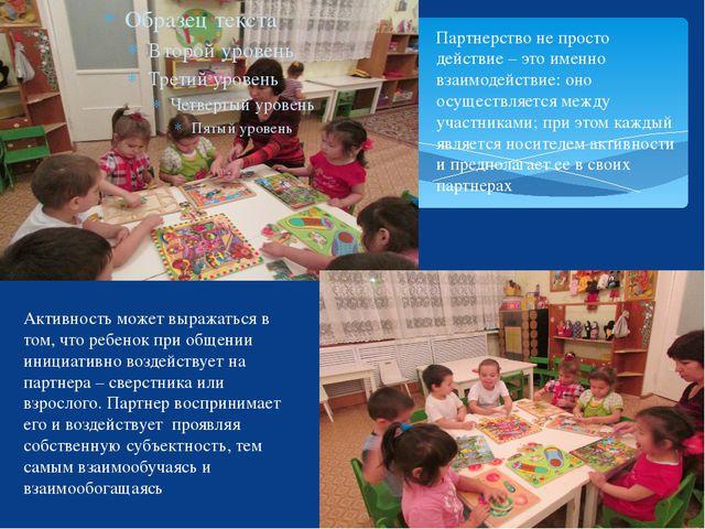 Партнерство не просто действие – это именно взаимодействие: оно осуществляет...