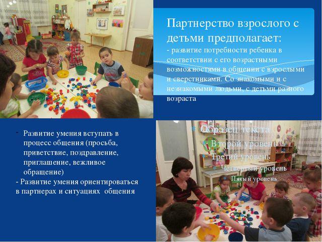 Партнерство взрослого с детьми предполагает: - развитие потребности ребенка...