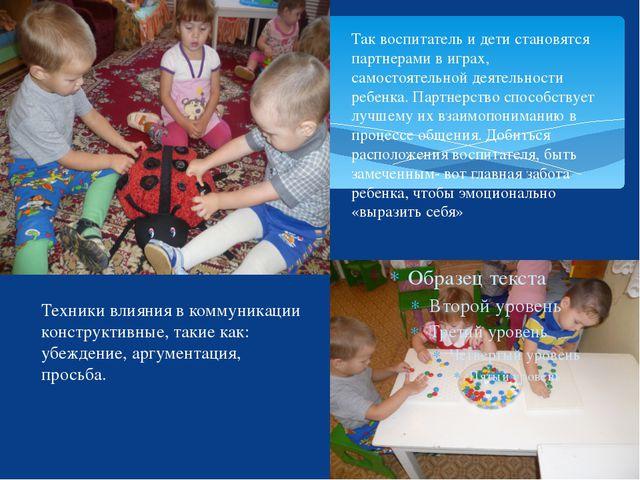 Так воспитатель и дети становятся партнерами в играх, самостоятельной деятел...