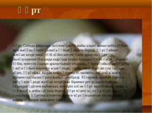 Құрт Құрт. Сабада жиналып пісілген іркітті майы алынғаннан кейін түбіне май ж