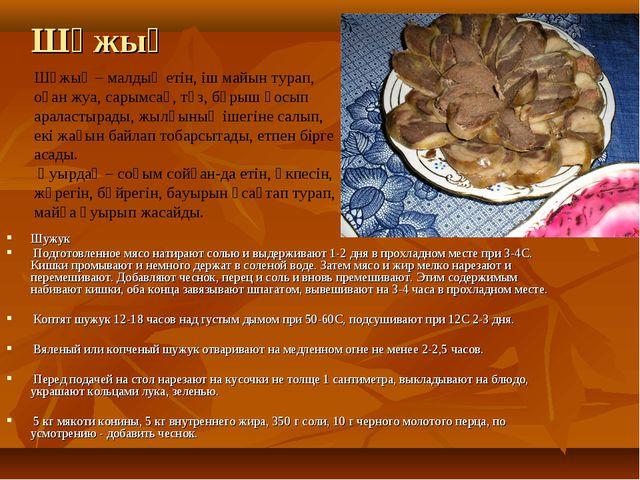 Шұжық Шужук Подготовленное мясо натирают солью и выдерживают 1-2 дня в прохла...