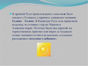 В древней Руси происхождение слова соль было связано с Солнцем: старинное сла