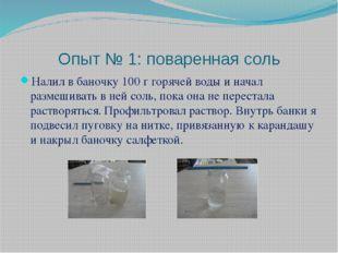 Опыт № 1: поваренная соль Налил в баночку 100 г горячей воды и начал размешив