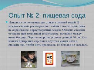 Опыт № 2: пищевая сода Наполнил до половины два стакана горячей водой. В кажд
