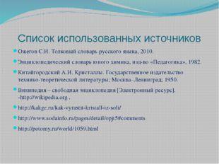 Список использованных источников Ожегов С.И. Толковый словарь русского языка,