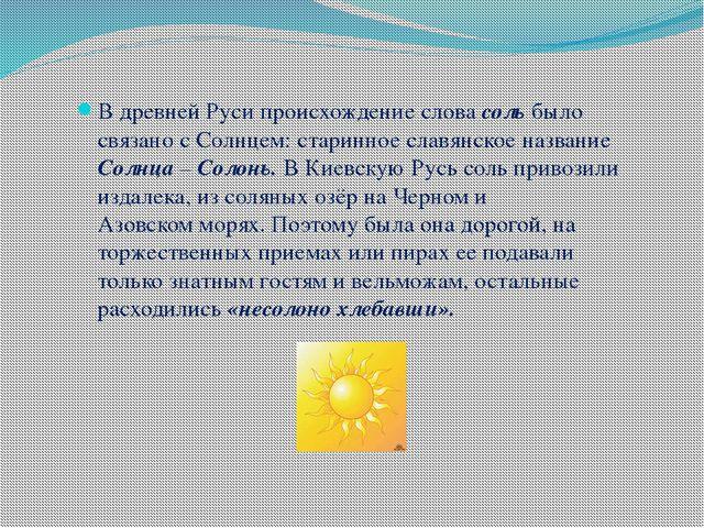 В древней Руси происхождение слова соль было связано с Солнцем: старинное сла...