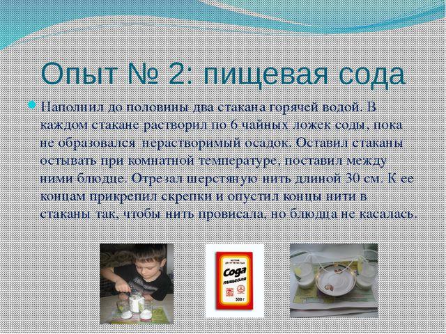Опыт № 2: пищевая сода Наполнил до половины два стакана горячей водой. В кажд...