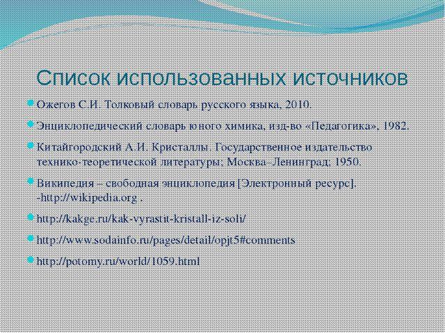 Список использованных источников Ожегов С.И. Толковый словарь русского языка,...
