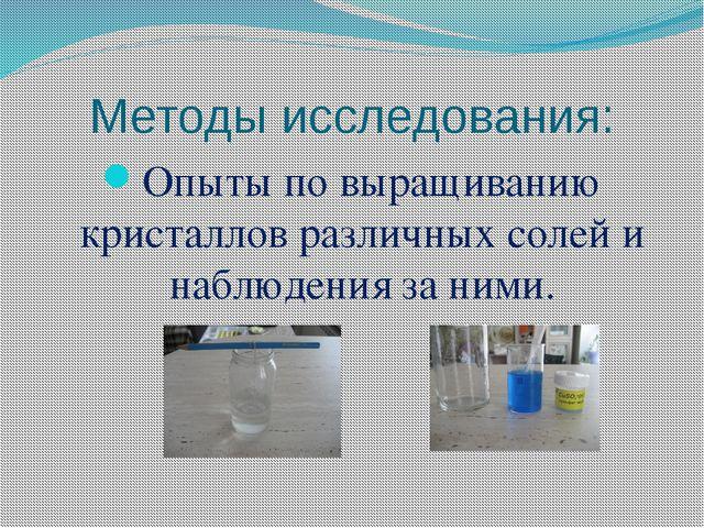 Методы исследования: Опыты по выращиванию кристаллов различных солей и наблюд...