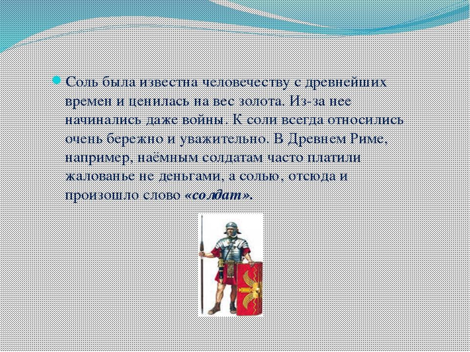 Соль была известна человечеству с древнейших времен и ценилась на вес золота....