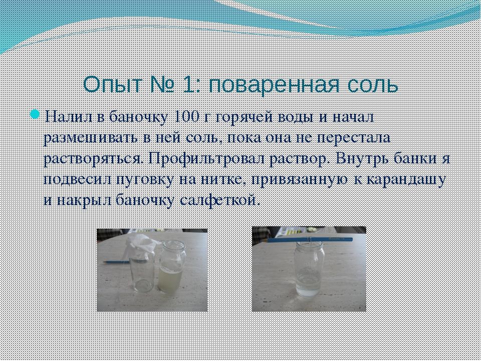 Опыт № 1: поваренная соль Налил в баночку 100 г горячей воды и начал размешив...