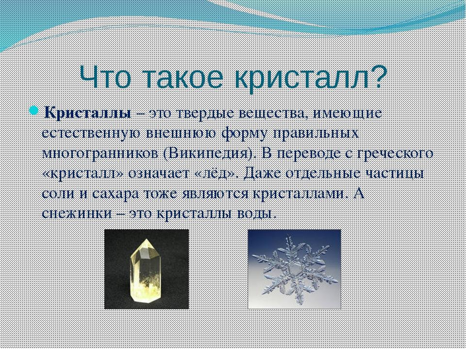 Что такое кристалл? Кристаллы – это твердые вещества, имеющие естественную вн...