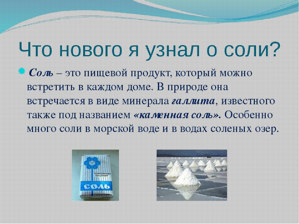 Что нового я узнал о соли? Соль – это пищевой продукт, который можно встретит...
