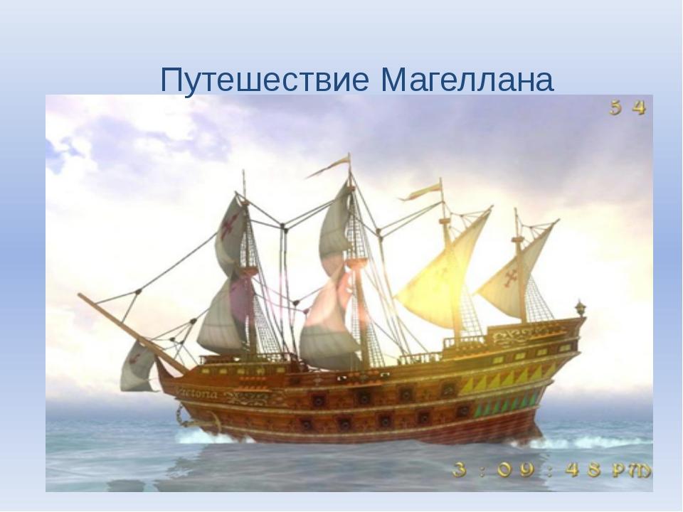 Путешествие Магеллана