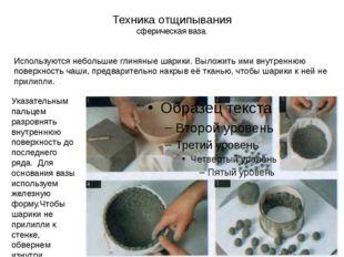 Техника отщипывания сферическая ваза. Используются небольшие глиняные шарики.