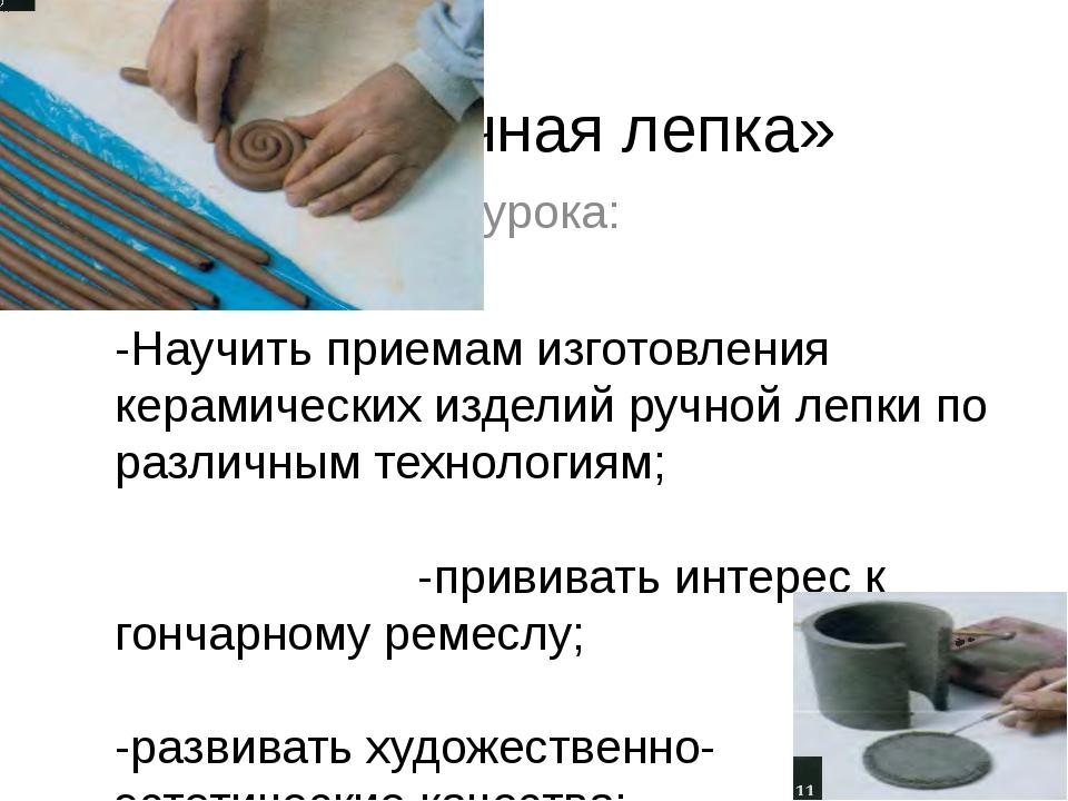 Тема:«Ручная лепка» Цель урока: -Научить приемам изготовления керамических и...