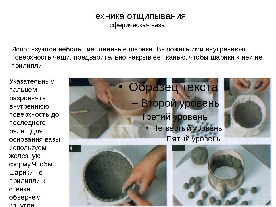 Техника отщипывания сферическая ваза. Используются небольшие глиняные шарики....