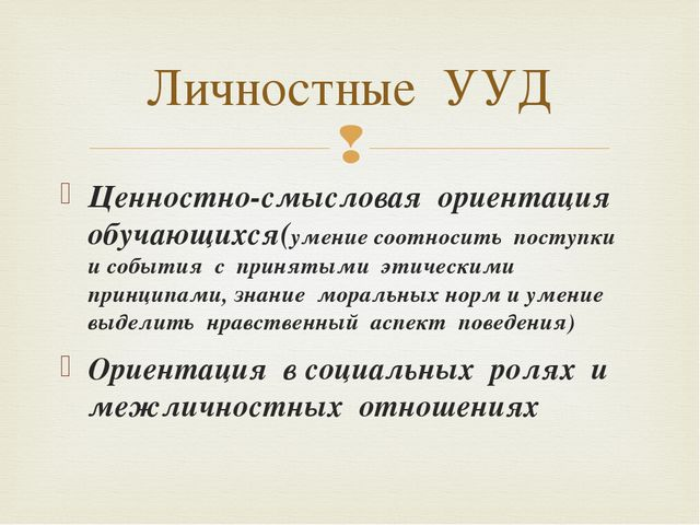 Ценностно-смысловая ориентация обучающихся(умение соотносить поступки и событ...