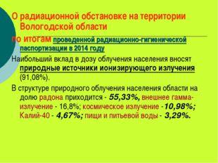 О радиационной обстановке на территории Вологодской области по итогам провед