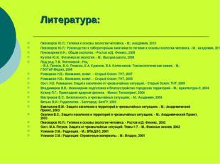 Литература: Пивоваров Ю.П.: Гигиена и основы экологии человека. - М.: Академ