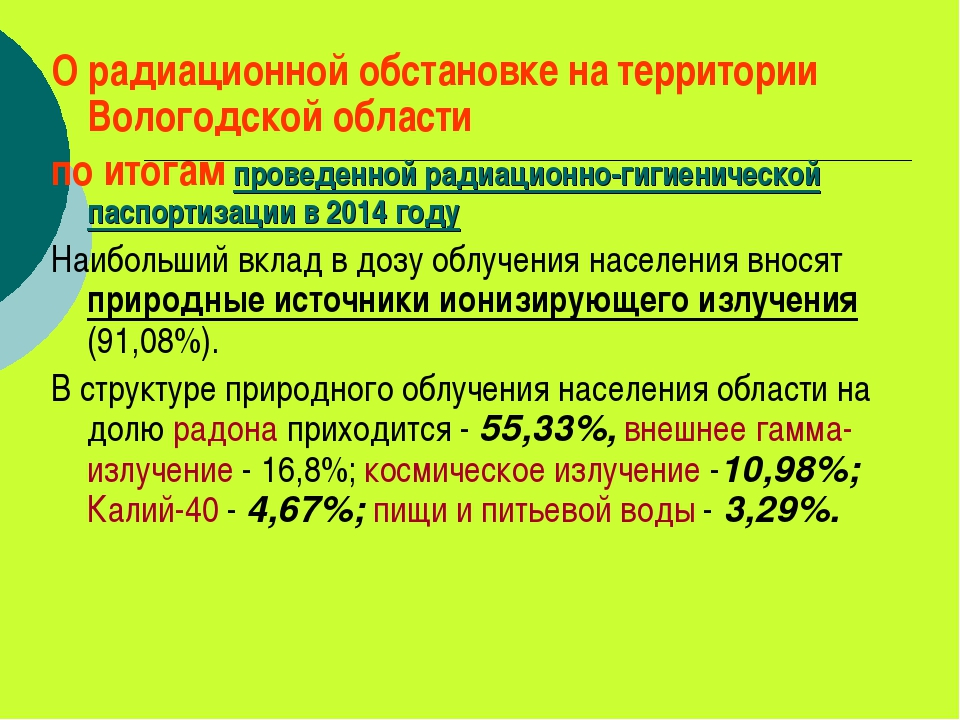 О радиационной обстановке на территории Вологодской области по итогам провед...