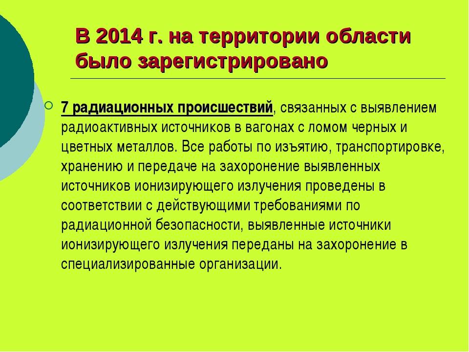 В 2014 г. на территории области было зарегистрировано 7 радиационных происшес...