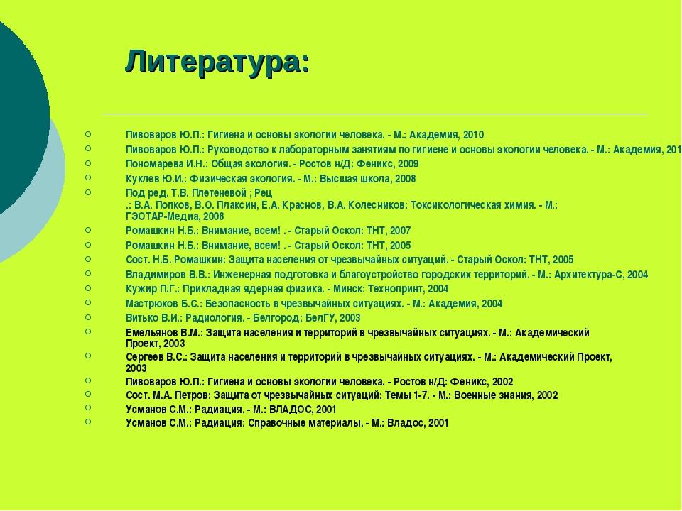 Литература: Пивоваров Ю.П.: Гигиена и основы экологии человека. - М.: Академ...