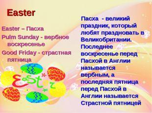 Easter Пасха - великий праздник, который любят праздновать в Великобритании.