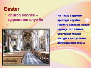 На Пасху в церквях проходят службы. Принято надевать новую одежду - это симв