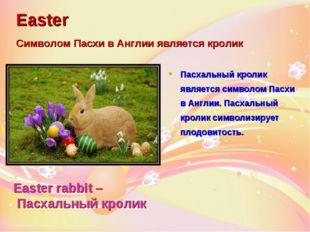 Символом Пасхи в Англии является кролик Пасхальный кролик является символом П
