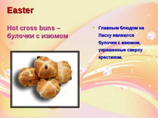 Главным блюдом на Пасху являются булочки с изюмом, украшенные сверху крестик