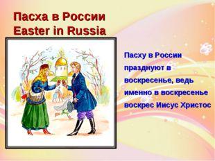 Пасха в России Easter in Russia Пасху в России празднуют в воскресенье, ведь