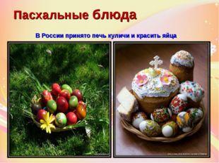 Пасхальные блюда В России принято печь куличи и красить яйца
