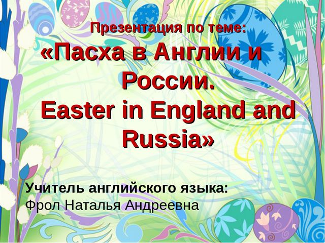 Презентация по теме: «Пасха в Англии и России. Easter in England and Russia»...
