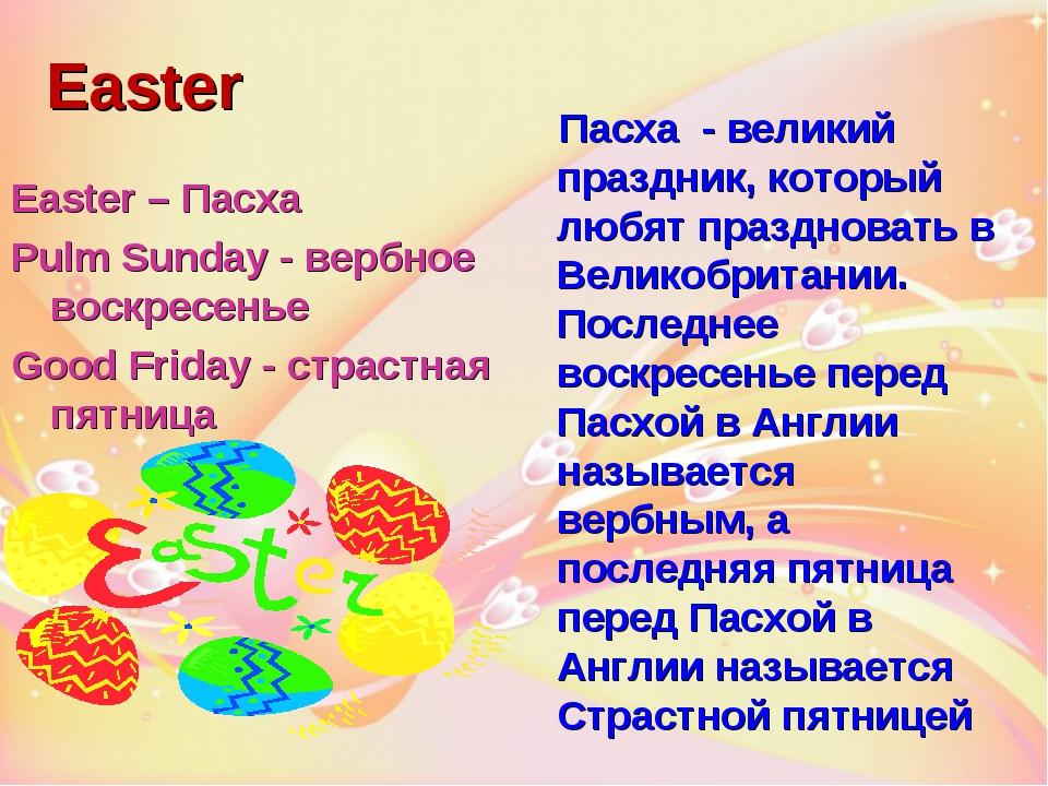 Easter Пасха - великий праздник, который любят праздновать в Великобритании....