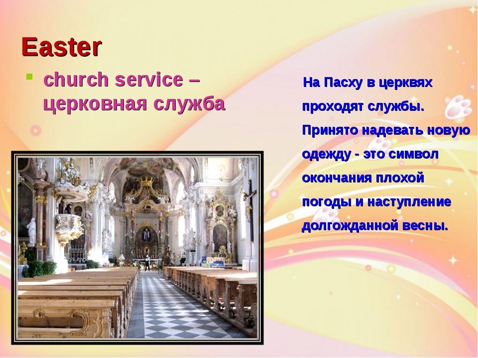 На Пасху в церквях проходят службы. Принято надевать новую одежду - это симв...