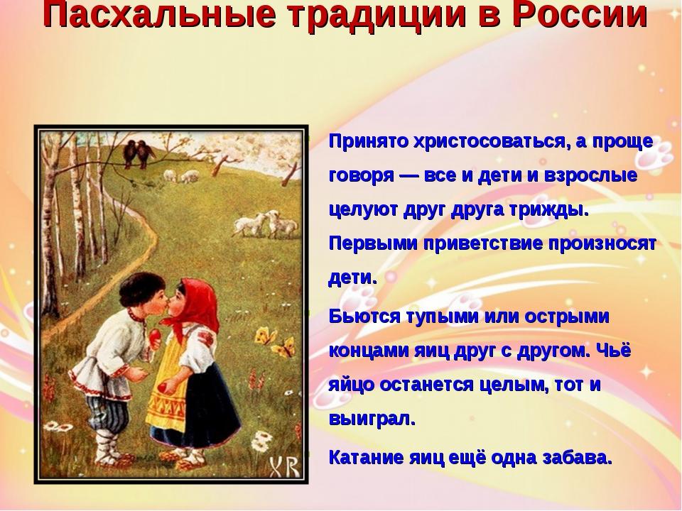 Пасхальные традиции в России Принято христосоваться, а проще говоря — все и д...