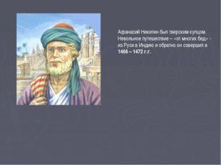Афанасий Никитин был тверским купцом. Невольное путешествие – «от многих бед»