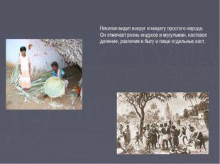 Никитин видит вокруг и нищету простого народа. Он отмечает рознь индусов и му
