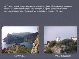 БАЛАКЛАВА КАФА (ФЕОДОСИЯ) От Ормуза Никитин двинулся на северо-запад через го