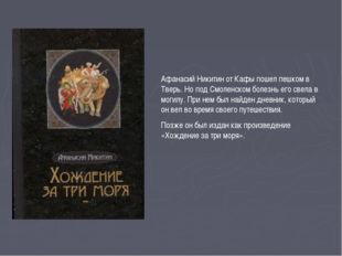 Афанасий Никитин от Кафы пошел пешком в Тверь. Но под Смоленском болезнь его
