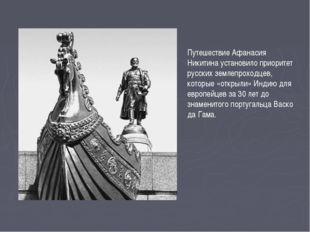 Путешествие Афанасия Никитина установило приоритет русских землепроходцев, ко