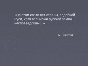 «На этом свете нет страны, подобной Руси, хотя вельможи русской земли несправ
