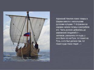 Афанасий Никитин повез товары в Ширван вместе с несколькими русскими купцами.