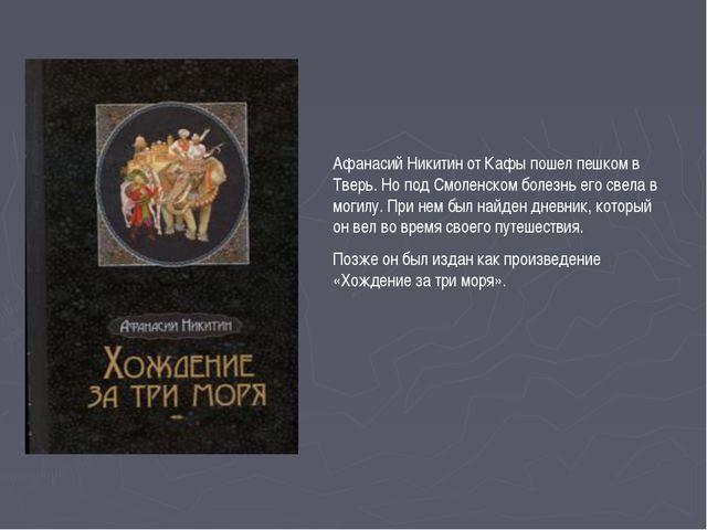 Афанасий Никитин от Кафы пошел пешком в Тверь. Но под Смоленском болезнь его...