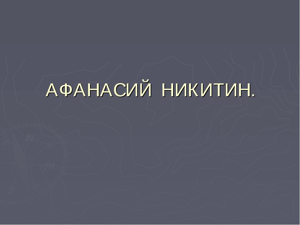 АФАНАСИЙ НИКИТИН.