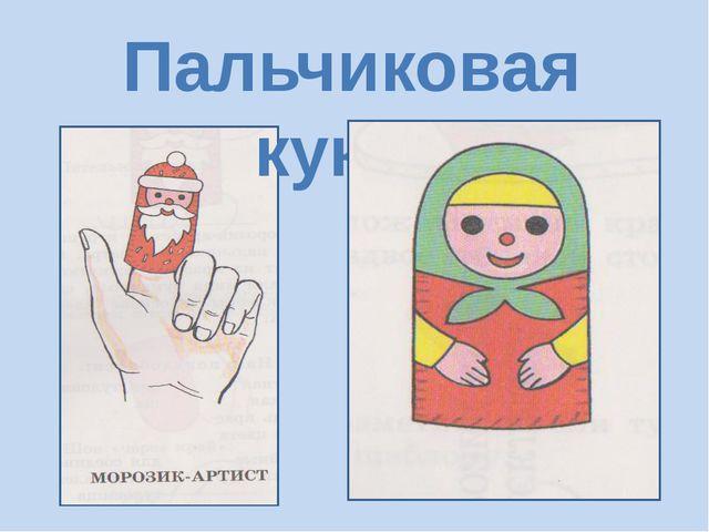 Пальчиковая кукла