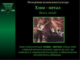 Молодёжная музыкальная культура Хэви - метал (heavy metal) Само словосочетани