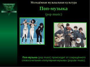 Молодёжная музыкальная культура Поп-музыка (pop music) Поп-музыка (pop music)